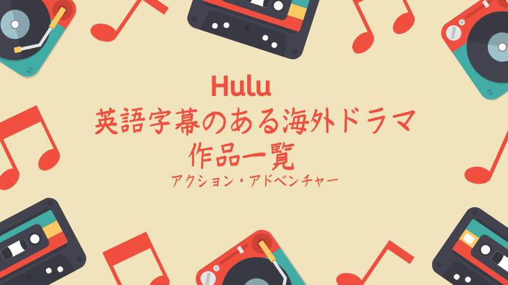 Hulu英語字幕アクション