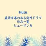 Huluヒューマンドラマ
