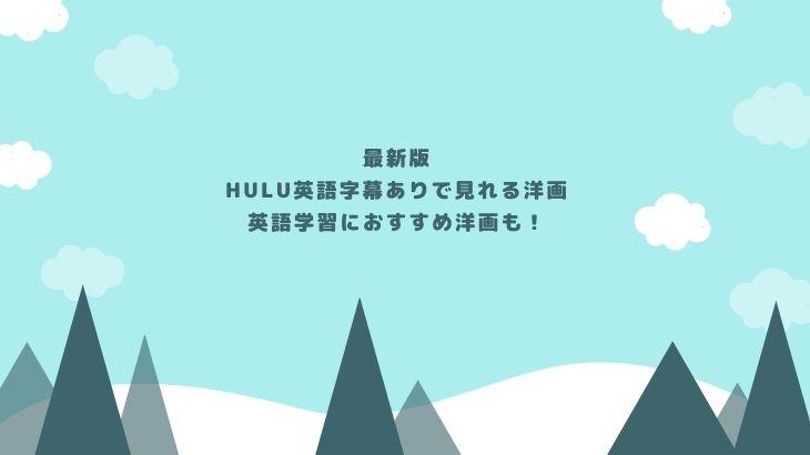 最新版Hulu英語字幕