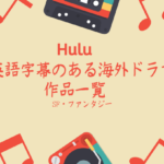 Hulu英語字幕SF