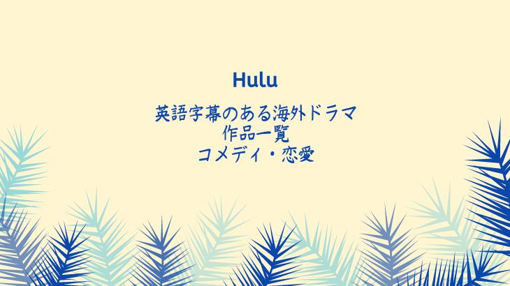 Hulu英語字幕コメディ