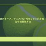 全米オープン大坂なおみ