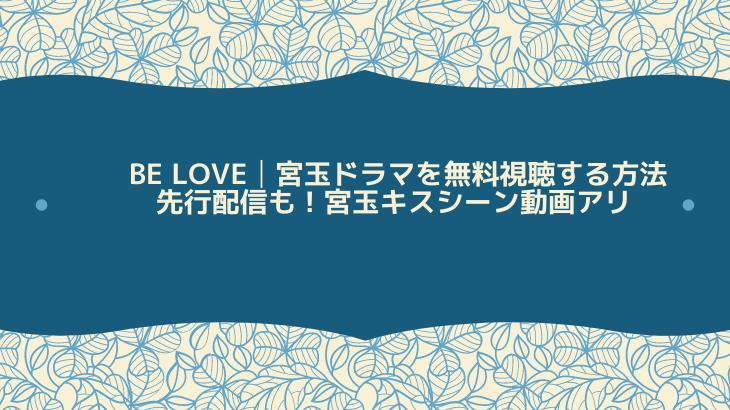 BE LOVE宮玉ドラマ