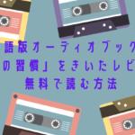 7habits-English-audiobook