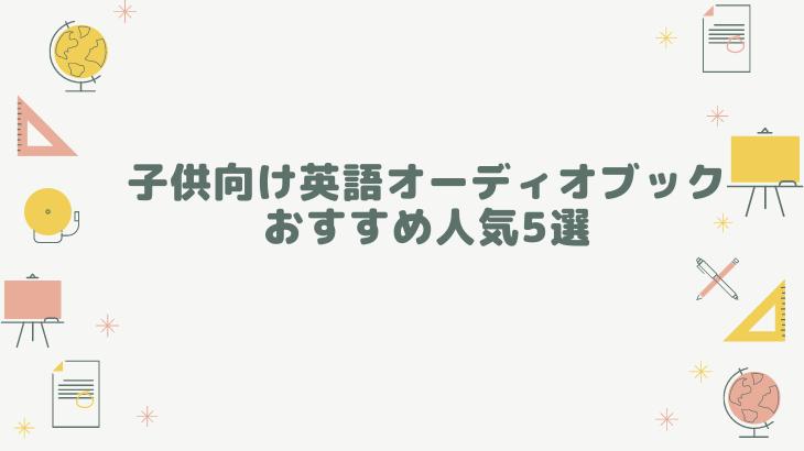 オーディオブック英語キッズ