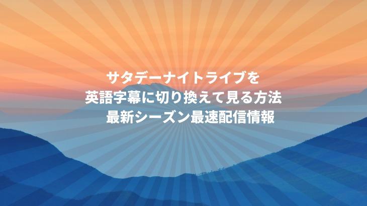サタデーナイトライブ英語