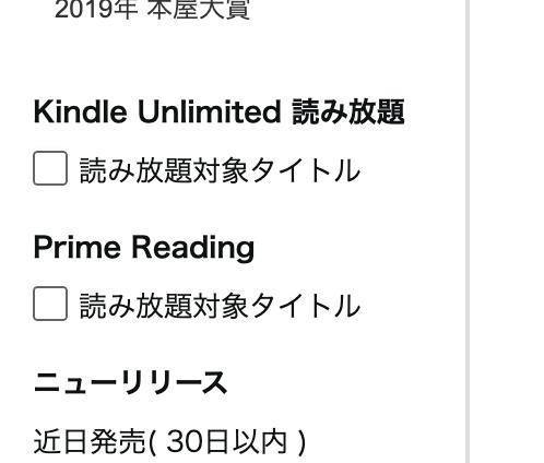 Kindle読み放題対象