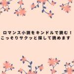 ロマンス小説Kindle