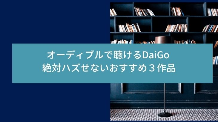 オーディブルで聴けるDaiGo