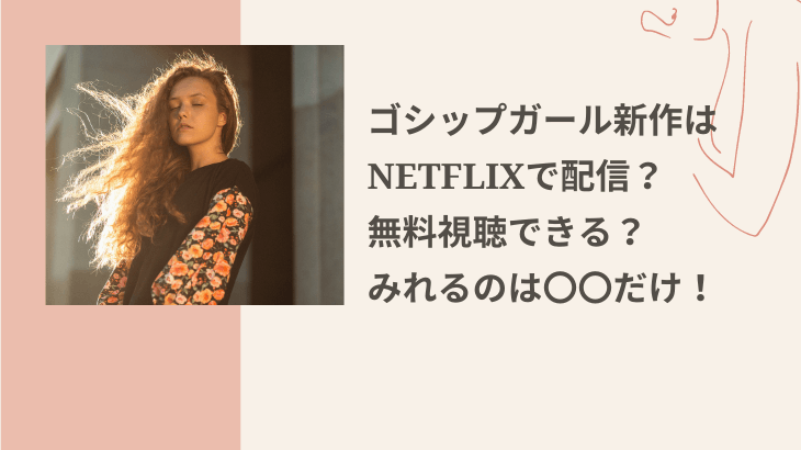 ゴシップガール新作Netflix